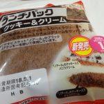 ランチパック クッキー&クリーム【ヤマザキ】