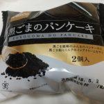 黒ごまのパンケーキ【Pasco】