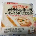 スナックサンド ポテト&チーズ ポーランド ピエロギ風【フジパン】