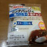 ランチパック 塩バニラと塩チョコ【ヤマザキ】