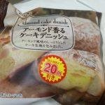 アーモンド香るケーキデニッシュ【ローソン】