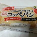 アップル&カスタードクリーム コッペパン【ヤマザキ】