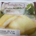 デニッシュメロンホイップ【ローソンストア100】