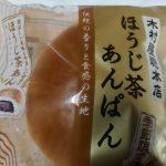 ほうじ茶あんぱん【木村屋】