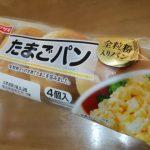 たまごパン【ヤマザキ】