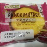 安納芋タルト 種子島産安納芋【フジパン】