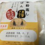 米粉蒸しぱん 黒蜜きなこ【神戸屋】