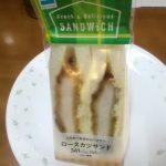 ロースカツサンド【ファミリーマート】
