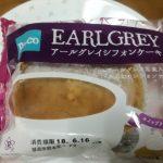 アールグレイシフォンケーキ【Pasco】