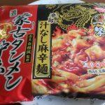 蒙古タンメン中本 辛旨汁なし麻辛麺【セブンプレミアム】