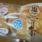 塩バタークロワッサン【神戸屋】