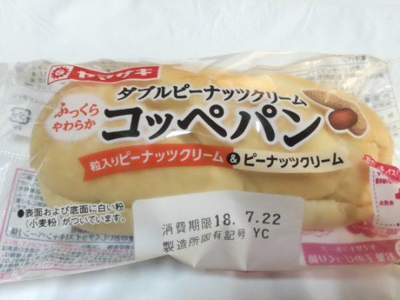 ダブルピーナッツクリームコッペパン【ヤマザキ】