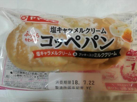 塩キャラメルクリームコッペパン【ヤマザキ】