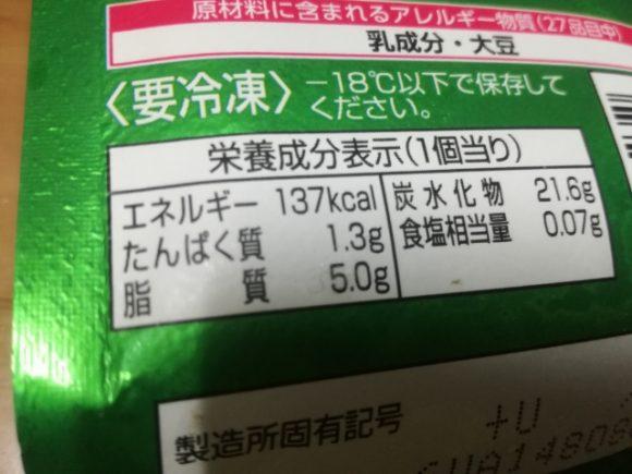 クーリッシュ メロンソーダフロート【ロッテ】
