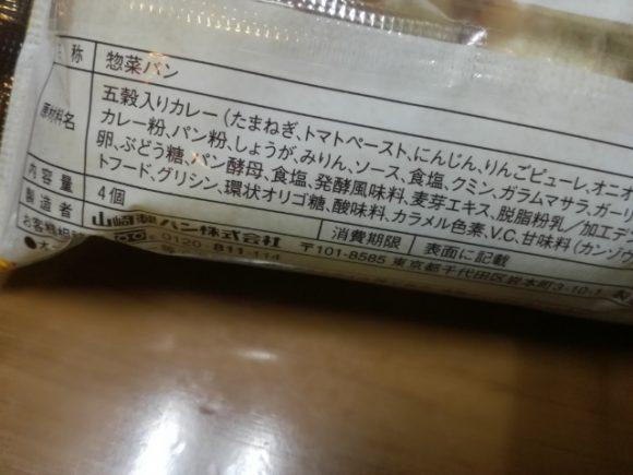 カレーパン全粒粉入りパン【ヤマザキ】