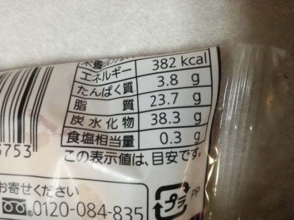 レーズンクリームケーキサンド【Pasco】