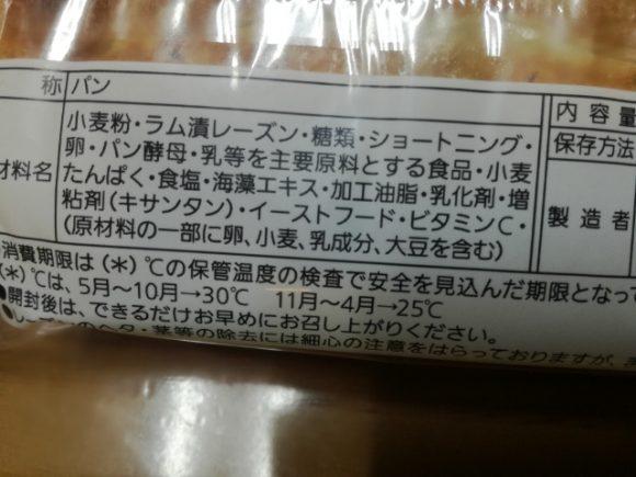 やわらかぶどうパン【Pasco】