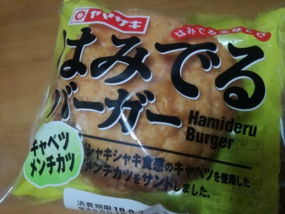 はみでるバーガー キャベツメンチカツ【ヤマザキ】