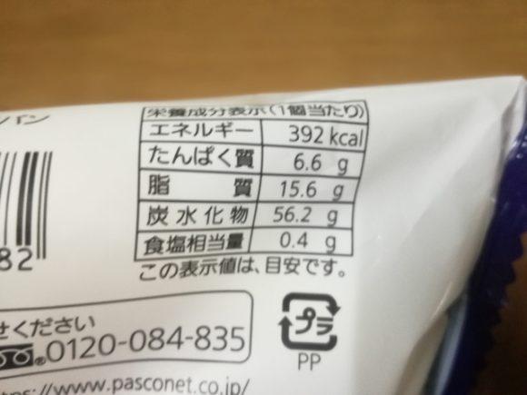 ホイップメロンパン ジャージー牛乳【Pasco】
