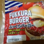 ふっくらバーガー 完熟トマト風味ソース&マヨネーズ【ヤマザキ】