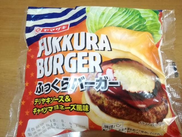 ふっくらバーガー テリヤキソース&キャベツマヨネーズ風味【ヤマザキ】