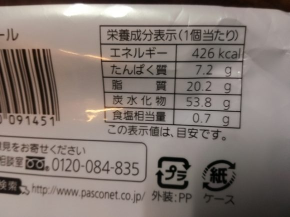 シナモンロール【Pasco】