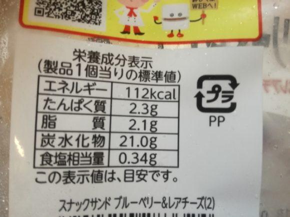 スナックサンド ブルーベリー&レアチーズ【フジパン】