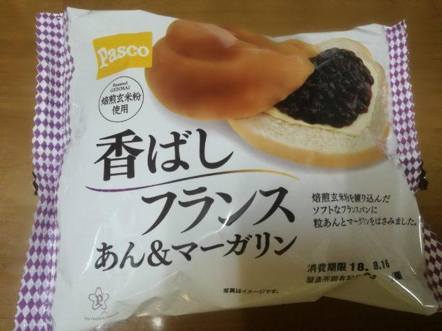 香ばしフランス あん&マーガリン【Pasco】