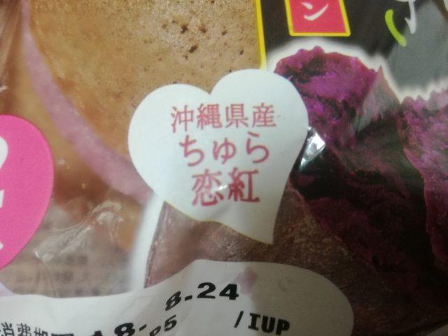 紅芋どらやき 紅芋あん&マーガリン【Pasco】