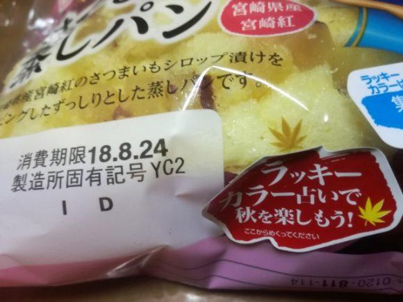 さつまいも蒸しパン【ヤマザキ】
