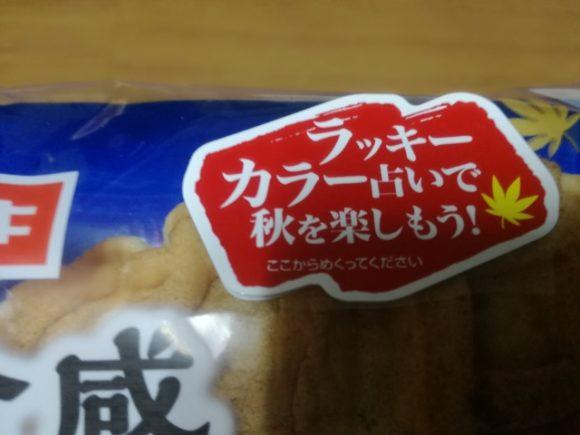 もち食感ワッフルスナック メープル&マーガリン【ヤマザキ】