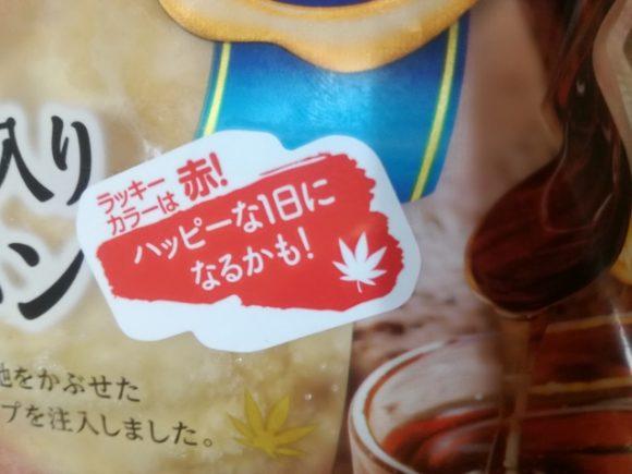 メープルホイップ入りメロンパン【ヤマザキ】
