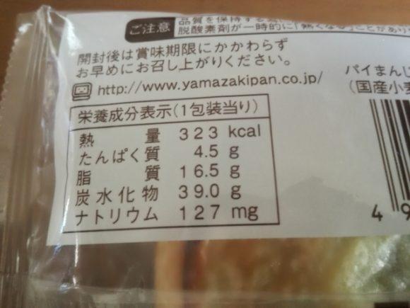 日々カフェ パイまんじゅう こしあん【ヤマザキ】