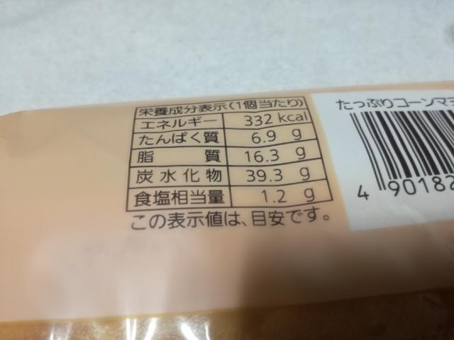たっぷりコーンマヨネーズ【Pasco】
