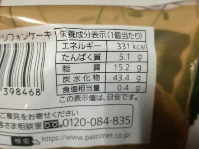 カフェラテシフォンケーキ【Pasco】