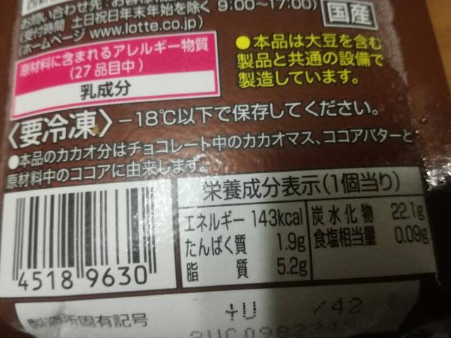 クーリッシュ ベルギーチョコレート【ロッテ】