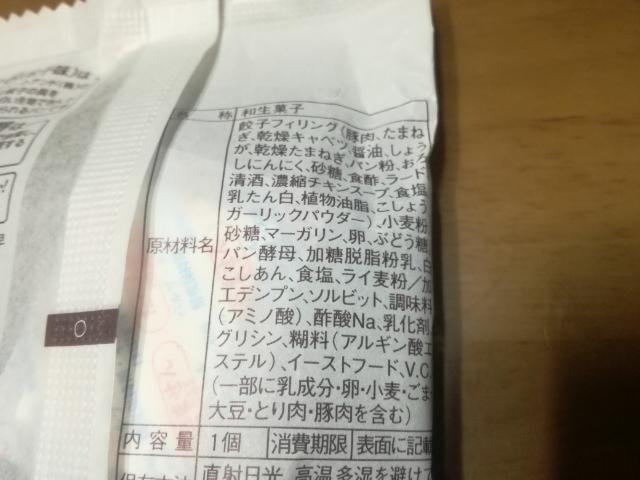 大阪王将監修の餃子味【ヤマザキ】