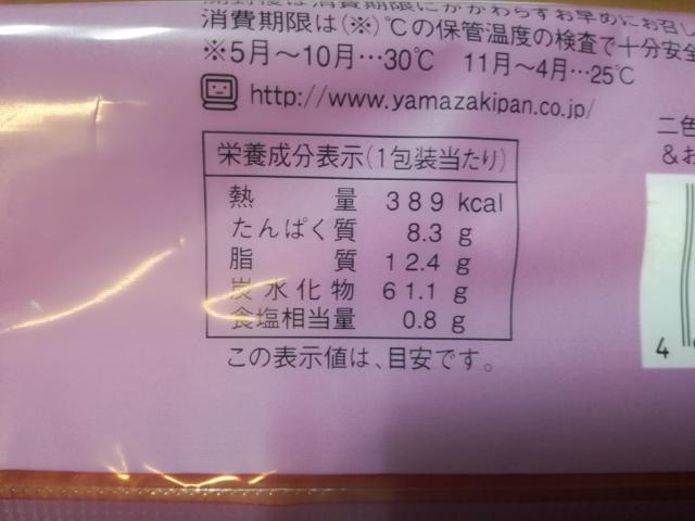 二色サンド マロンホイップ&おいもホイップ【ヤマザキ】