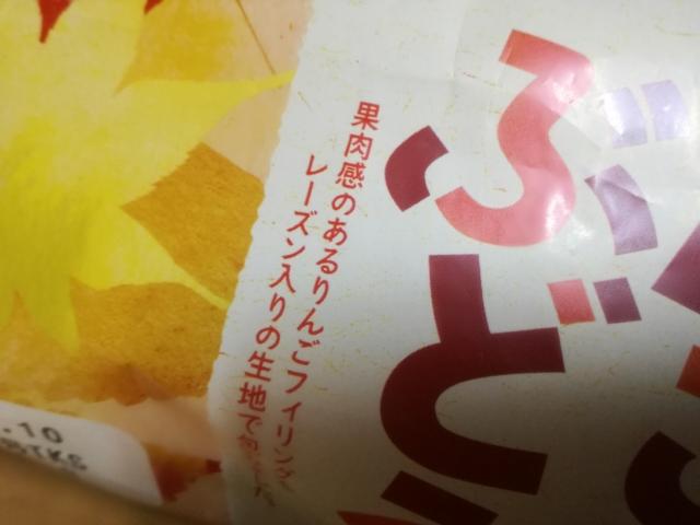 りんごとぶどう【第一パン】