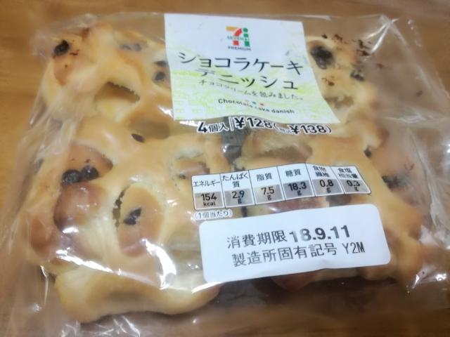 ショコラケーキデニッシュ【セブンプレミアム】
