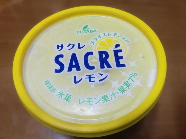 レモン【サクレ】