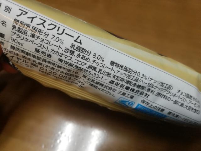 PARM 香ばしナッティーショコラ【森永】