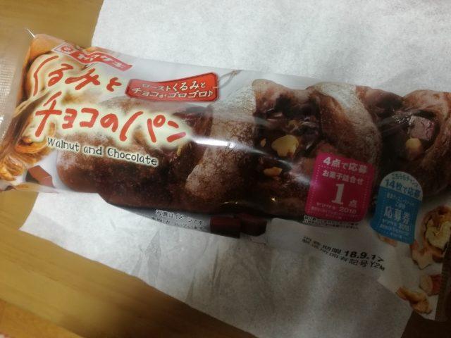 くるみとチョコのパン【ヤマザキ】