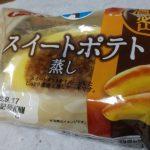 スイートポテト 蒸し【ヤマザキ】