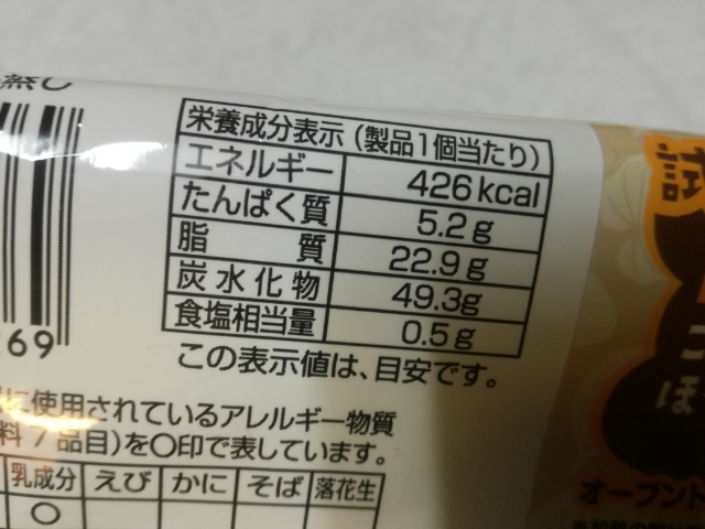スイートポテト蒸し【第一屋製パン】