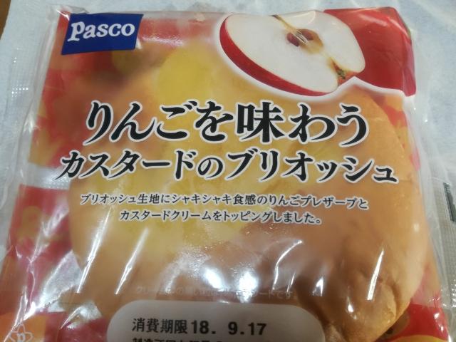 りんごを味わうカスタードのブリオッシュ【Pasco】