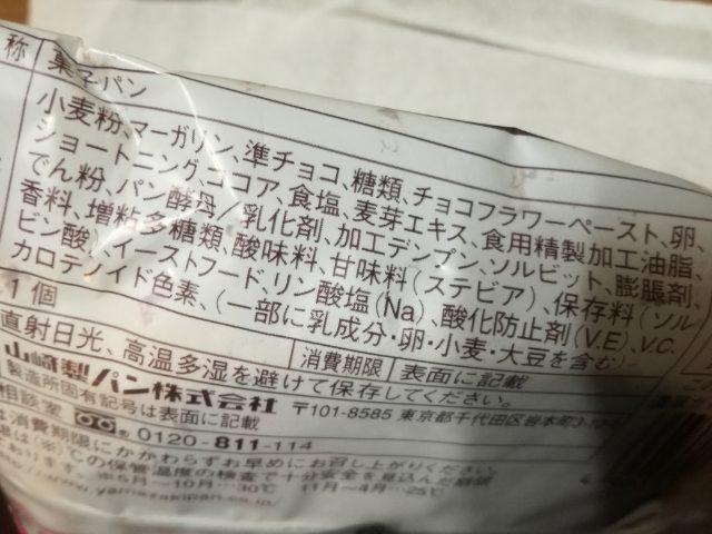 濃厚ガトーショコラパイ【ヤマザキ】