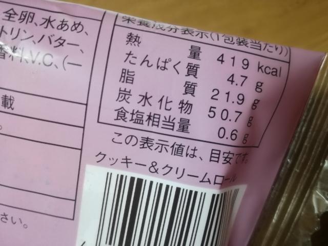 クッキー&クリームロール【ヤマザキ YBC】