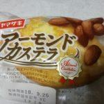 アーモンドカステラ【ヤマザキ】