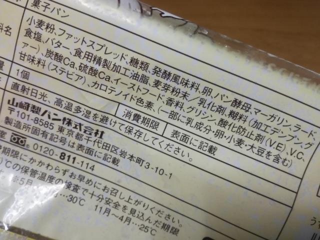 うずまきフレーキ【ヤマザキ】